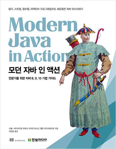 모던 자바 인 액션 : 람다, 스트림, 함수형, 리액티브 프로그래밍으로 새로워진 자바 마스터하기