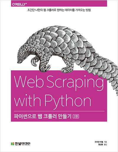 파이썬으로 웹 크롤러 만들기(2판) : 초간단 나만의 웹 크롤러로 원하는 데이터를 가져오는 방법
