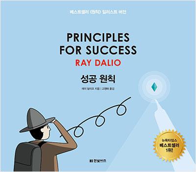 성공 원칙