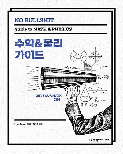 NO BULLSHIT 수학&물리 가이드