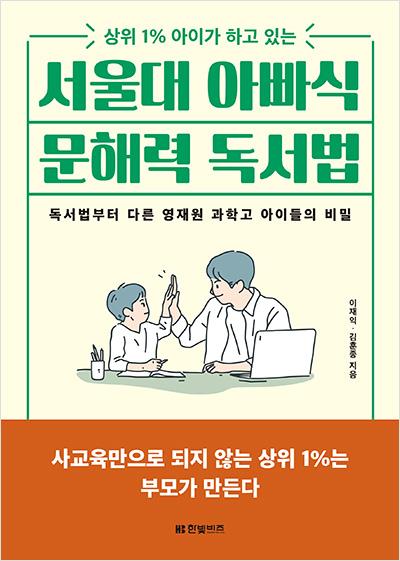 상위 1% 아이가 하고 있는 서울대 아빠식 문해력 독서법