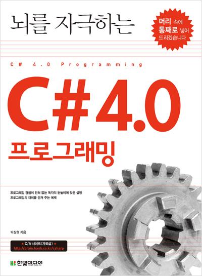 뇌를 자극하는 C# 4.0 프로그래밍