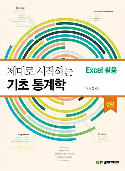제대로 시작하는 기초 통계학 : Excel 활용 (2판)