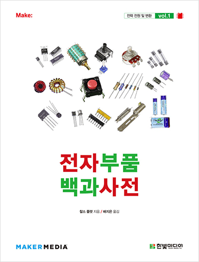 전자부품 백과사전 vol.1 : 전력 전원 및 변환