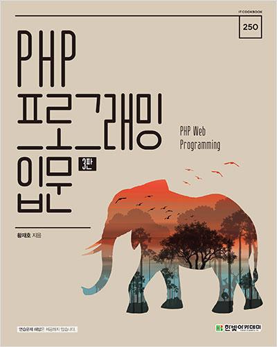 IT CookBook, PHP 프로그래밍 입문(3판)