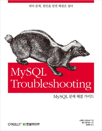 MySQL Troubleshooting : 쿼리 문제, 원인을 알면 해결은 쉽다