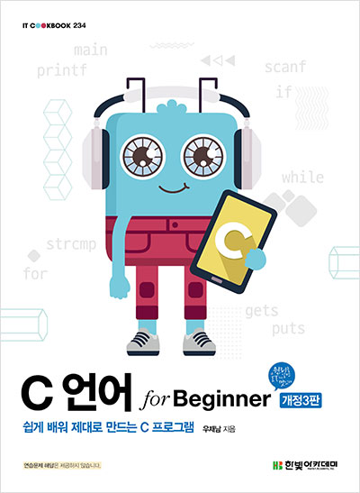 IT CookBook, C 언어 for Beginner(개정3판)