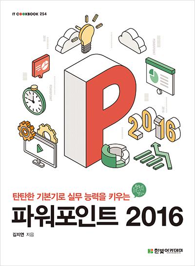 IT CookBook, 파워포인트 2016