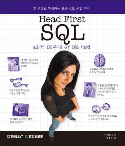 Head First SQL : 효율적인 DB 관리를 위한 SQL 학습법