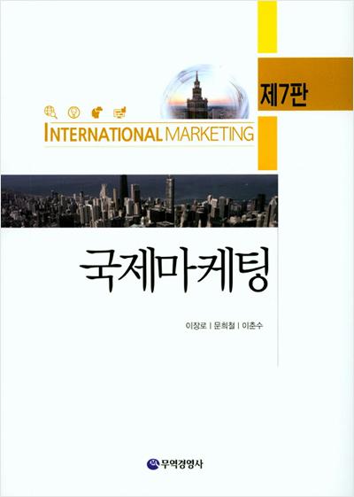 국제마케팅(제7판)