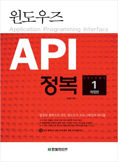 윈도우즈 API 정복(개정판), 제1권