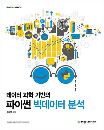 IT CookBook, 데이터 과학 기반의 파이썬 빅데이터 분석