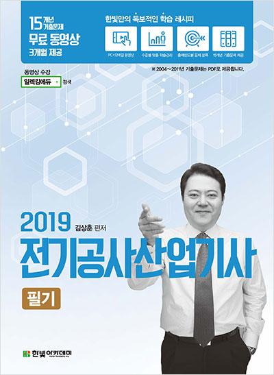 (무료동영상) 2019 전기공사산업기사 필기