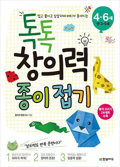 톡톡 창의력 종이접기