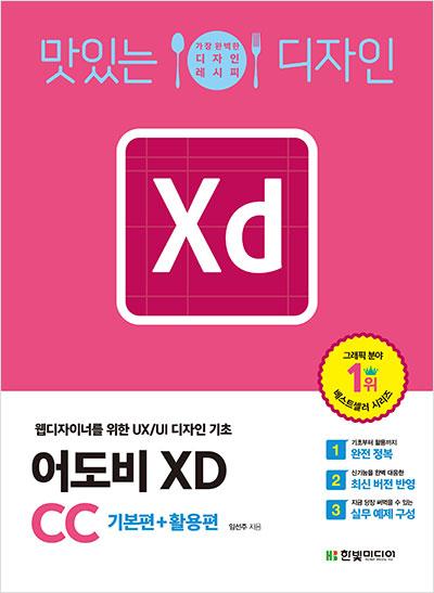 맛있는 디자인 어도비 XD CC