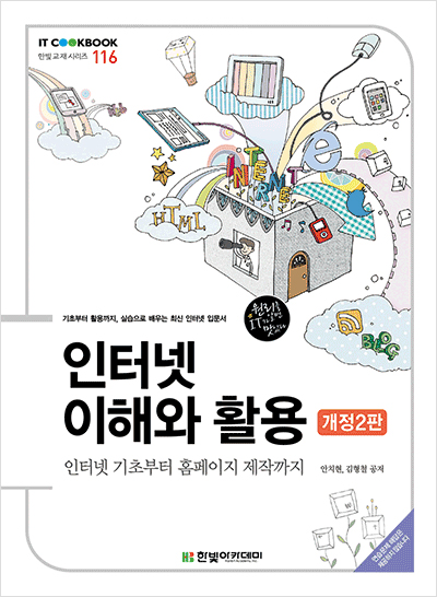 IT CookBook, 인터넷 이해와 활용 : 인터넷 기초부터 홈페이지 제작까지(개정2판)
