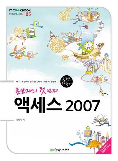 IT CookBook, 초보자의 첫 번째 액세스 2007