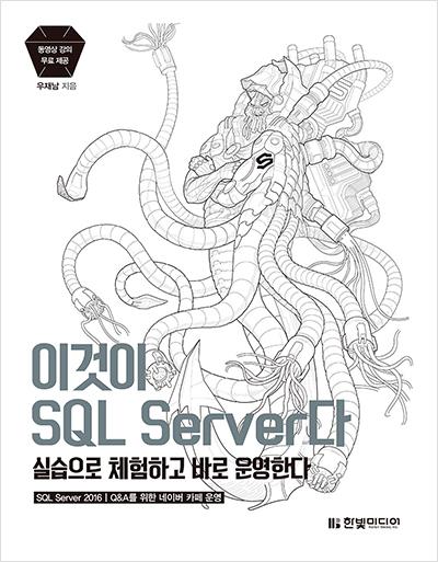 이것이 SQL Server다