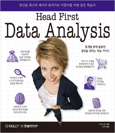 Head First Data Analysis : 당신을 최고의 데이터 분석가로 이끌어줄 마법 같은 학습서