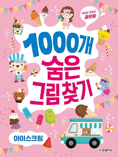 1000개 숨은그림찾기 아이스크림