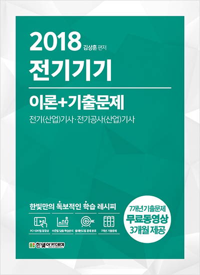 2018 전기기기 이론 + 기출문제