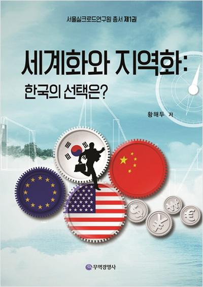 세계화와 지역화 : 한국의 선택은?