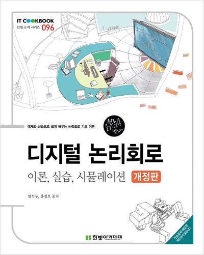 IT CookBook, 디지털 논리회로(개정판) : 이론, 실습, 시뮬레이션