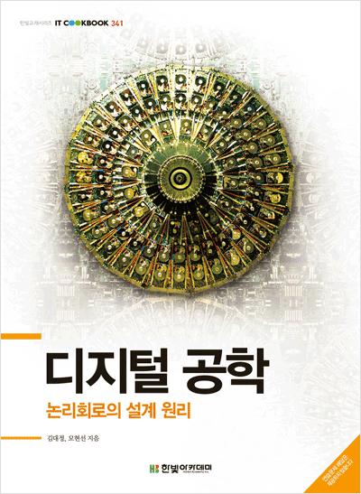 IT CookBook, 디지털 공학 : 논리회로의 설계 원리