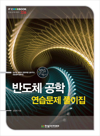 IT CookBook, 반도체 공학 연습문제 풀이집