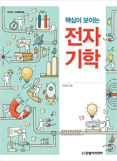 IT CookBook, 핵심이 보이는 전자기학