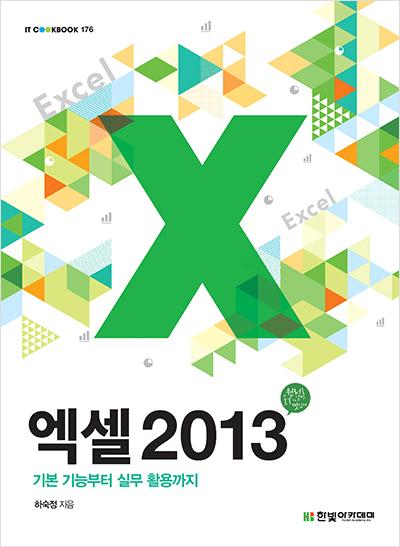 IT CookBook, 엑셀 2013 : 기본 기능부터 실무 활용까지