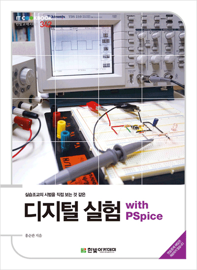 IT CookBook, 디지털 실험 : with PSpice