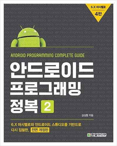 안드로이드 프로그래밍 정복 4판, 2권