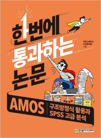 한번에 통과하는 논문 : AMOS 구조방정식 활용과 SPSS 고급 분석