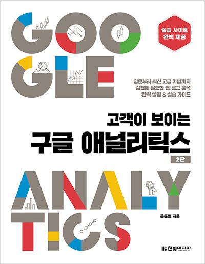 고객이 보이는 구글 애널리틱스(2판)