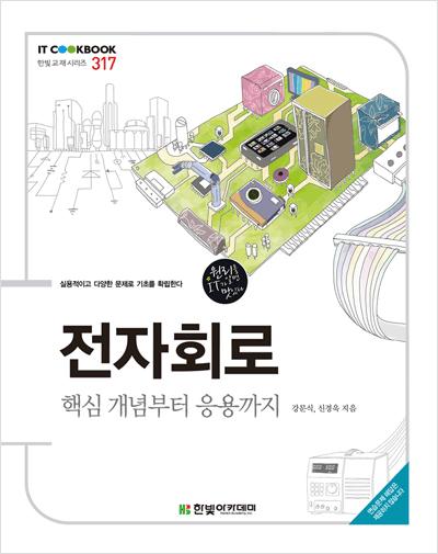 IT CookBook, 전자회로 : 핵심 개념부터 응용까지