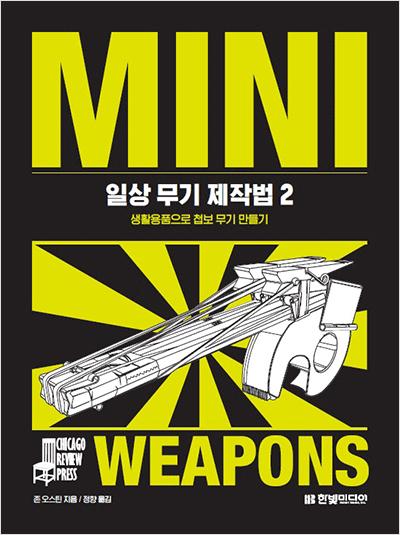 일상 무기 제작법 2 : 생활용품으로 첩보 무기 만들기