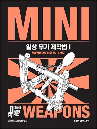 일상 무기 제작법 1 : 생활용품으로 전투 무기 만들기