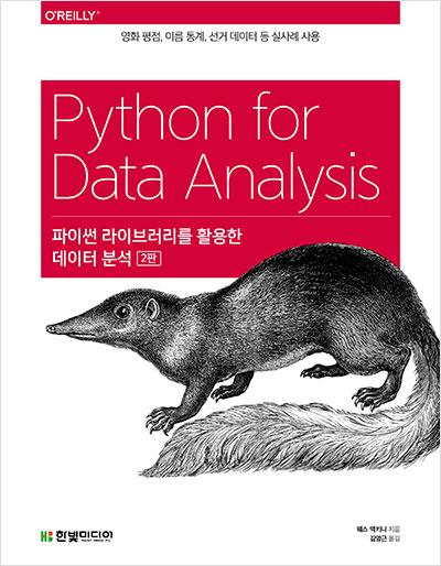 파이썬 라이브러리를 활용한 데이터 분석(2판)