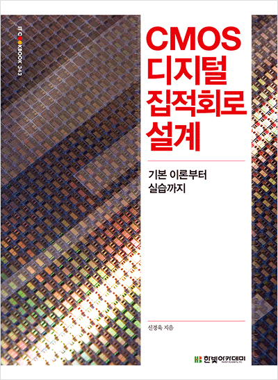 IT CookBook, CMOS 디지털 집적회로 설계 : 기본 이론부터 실습까지
