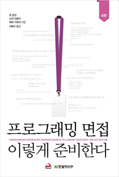 프로그래밍 면접, 이렇게 준비한다(4판)