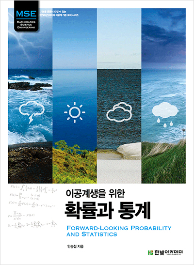 이공계생을 위한 확률과 통계 : Forward-Looking Probability and Statistics