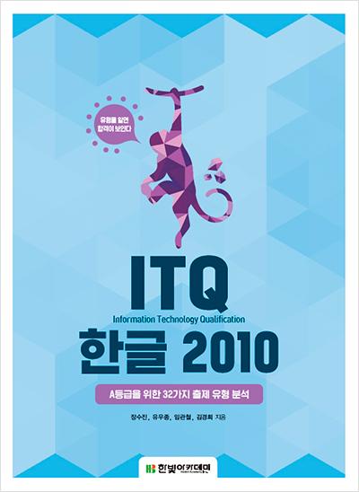 ITQ 한글 2010