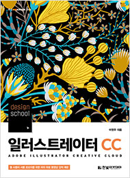 IT CookBook, design school 일러스트레이터 CC