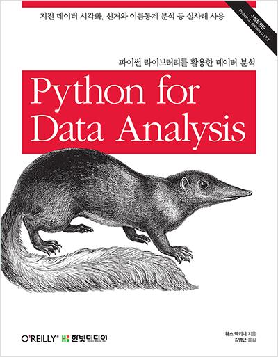파이썬 라이브러리를 활용한 데이터 분석(수정보완판)