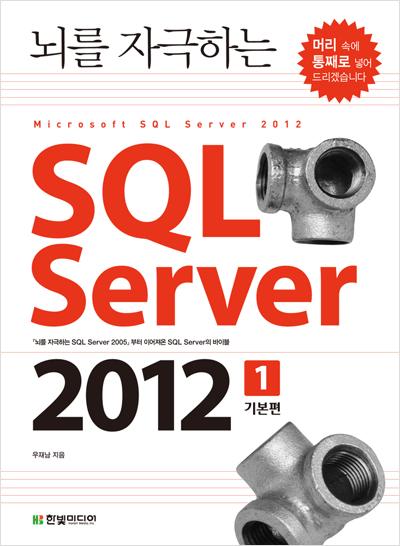 뇌를 자극하는 SQL Server 2012 (1권, 기본편)
