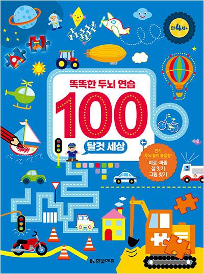 똑똑한 두뇌 연습 100 : 탈것 세상