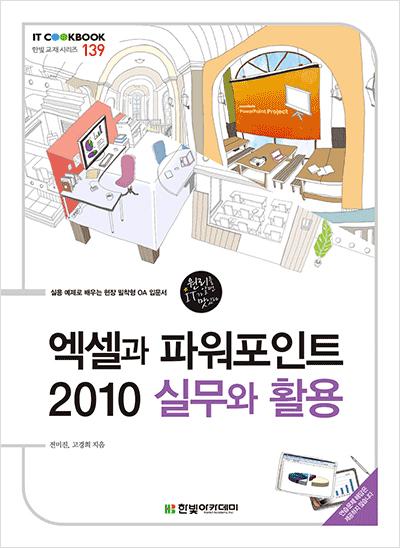 IT CookBook, 엑셀과 파워포인트 2010 실무와 활용