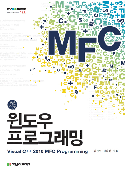 IT CookBook, 윈도우 프로그래밍 : Visual C++ 2010 MFC Programming
