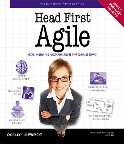 Head First Agile : 개념부터 시험 대비까지, 가장 애자일다운 안내서